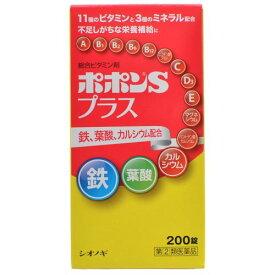 【送料無料・まとめ買い2個セット】【第(2)類医薬品】ポポンSプラス 200錠