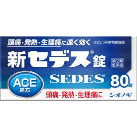 【第(2)類医薬品】新セデス錠 80錠【R】