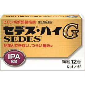 【送料無料・まとめ買い×6個セット】【第2類医薬品】シオノギ製薬 セデス・ハイG 12包