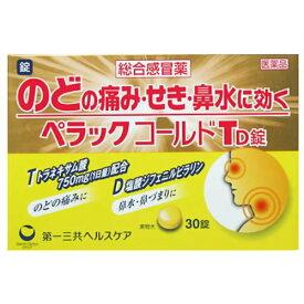 【第(2)類医薬品】ペラックコールドTD錠剤 30錠
