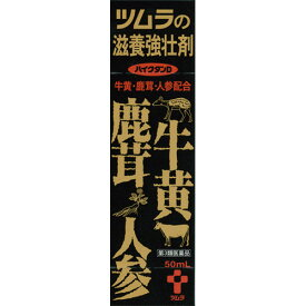 【送料無料1000円 ポッキリ】【第3類医薬品】ハイクタンD 50mL×2個セット