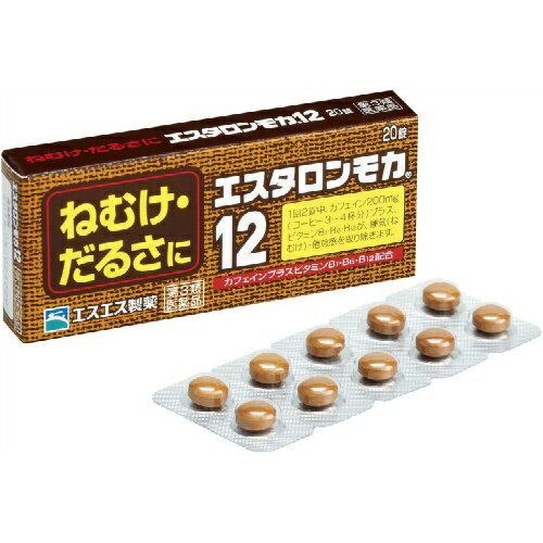 【送料無料・まとめ買い×10個セット】【第3類医薬品】エスタロンモカ12 20錠