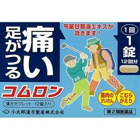 【スプリングセール】【第2類医薬品】小太郎漢方製薬 コムロンC166 12錠