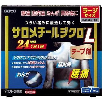 사로메치르지크로 L 7장입(4987316094021) 진통소염 테이프제어깨 결림・요통・근육통의 약 1개