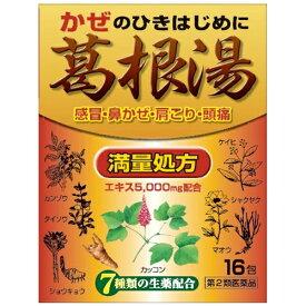【第2類医薬品】葛根湯エキス顆粒 至聖 16包