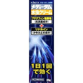 【スプリングセール】【第(2)類医薬品】メディータム水虫クリーム (セルフメディケーション税制対象) 20g