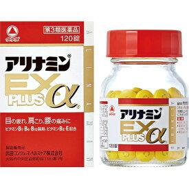 【送料無料】【第3類医薬品】アリナミンEXプラスα 120錠