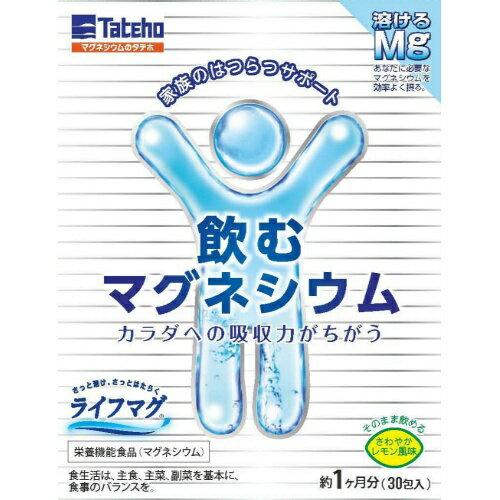 【送料無料】飲むマグネシウム ライフマグ 爽やかレモン風味 30包入