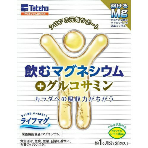 【送料無料】飲むマグネシウム +グルコサミン 30包入