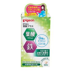 【送料無料 5000円セット】ピジョン サプリメント 葉酸プラス 60粒×4個セット