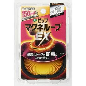 【送料無料 5000円セット】ピップマグネループ EX 高磁力タイプ ブラック 60cm×2個セット