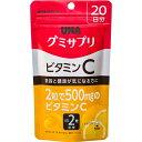 【×20個セット送料無料】UHA味覚糖 グミサプリ ビタミンC 20日分 40粒 レモン味