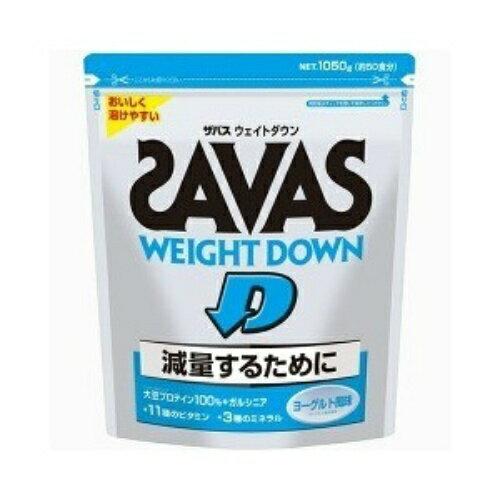 【送料無料】明治 ザバス SAVAS ウエイトダウン プロテイン ヨーグル味 1050g