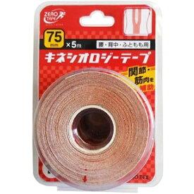 【送料無料 5000円セット】ZERO テックス キネシオロジーテープ 腰・背中・ふともも用 75mm×5m 1巻入×8個セット