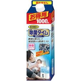 【送料無料 5000円セット】【送料無料】UYEKI ウエキ 除菌タイム 加湿器用 液体タイプ 1000ml(除菌剤)(4968909054080)×4個セット