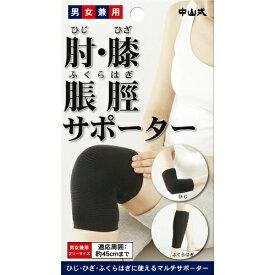 【送料無料 5000円セット】中山式 肘・膝・ふくらはぎ用サポーター ブラック×9個セット