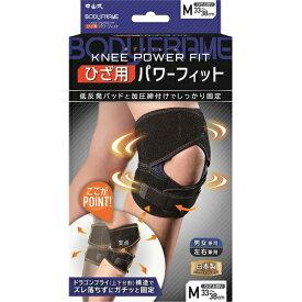 【送料無料 5000円セット】中山式 ボディフレーム ひざ用 パワーフィット ブラック Mサイズ×2個セット