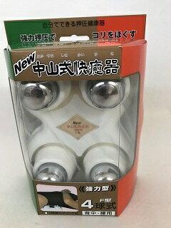 【送料無料・まとめ買い4個セット】中山式 ニュー快癒器 強力型 F型(4球式)入