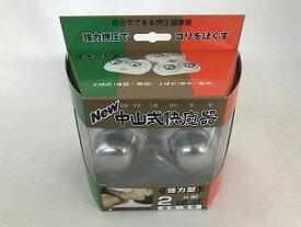 【送料無料・まとめ買い4個セット】中山式 ニュー快癒器 強力型 K型(2球式) 1個入