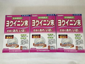 【送料無料・3個セット】【第3類医薬品】日本薬局方 ヨクイニン末 400g(200g×2)