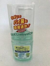 新コルゲンコーワ うがい薬 (うがいぐすり) ワンプッシュ 200ml /4987067293308/さわやかハーブの香りのうがい薬【1点限り】