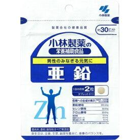 小林製薬 栄養補助食品 亜鉛 60粒