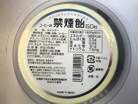 【配送おまかせ】禁煙飴 (コーヒー味) 60粒入