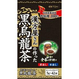 【×2個セット送料無料】井藤漢方 漢方屋さんの作った黒烏龍茶 5g×42袋入(4987645798317)中国福建省産 水仙種100%