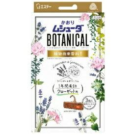エステー かおりムシューダ BOTANICAL ボタニカル 1年間有効 防虫剤 クローゼット用 3個入 ラベンダー&ゼラニウム