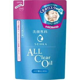 【配送おまかせ】資生堂 洗顔専科 オールクリアオイル メイク落としオイル つめかえ用 180ml 1個