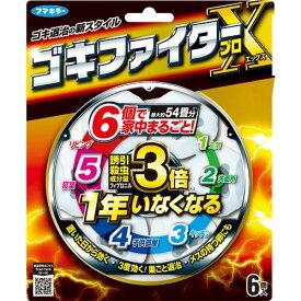 【×2個セット送料無料】フマキラー ゴキファイタープロX 6個入