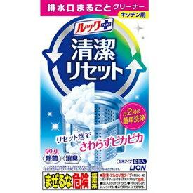 【サマーセール】LION ライオン ルックプラス 清潔リセット 排水口まるごとクリーナー キッチン用 80g