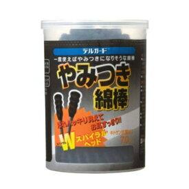 【送料無料×20個セット】阿蘇製薬 デルガード やみつき綿棒 70本入 ( 黒色 ブラック綿棒 )