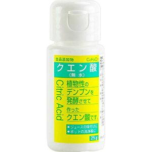 【送料無料1000円 ポッキリ】大洋製薬 食品添加物 クエン酸 25g×2個セット