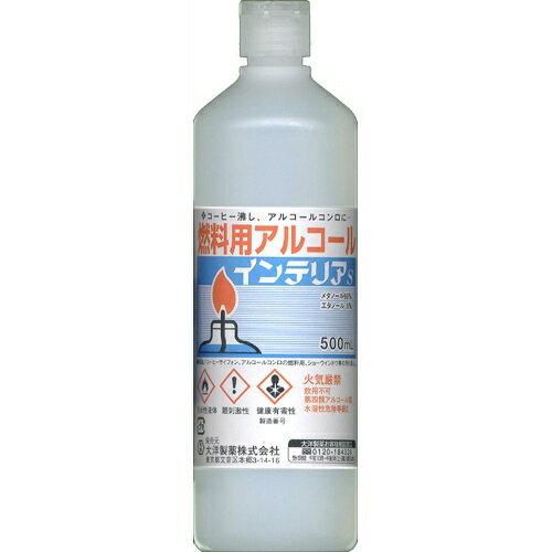 【送料無料・まとめ買い5個セット】大洋製薬 燃料用アルコール インテリアS 500ml
