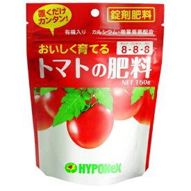 【×2個セット送料無料】ハイポネックス 置くだけカンタン! トマトの肥料 錠剤肥料 150g