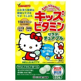 【送料無料・2個セット】キッズビタミン サラダチュアブル 60粒