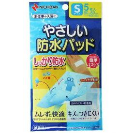 【送料無料 5000円セット】ニチバン やさしい防水パッド Sサイズ 5枚入×10個セット