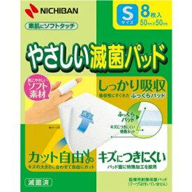 【送料無料 5000円セット】ニチバン やさしい滅菌パッド Sサイズ 8枚入×18個セット
