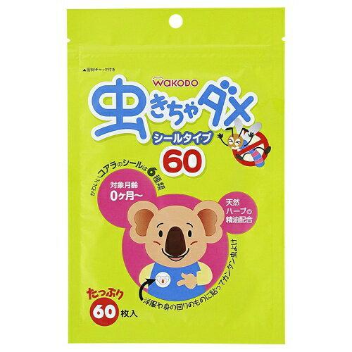 【送料無料・まとめ買い5個セット】和光堂 虫きちゃダメ 60枚