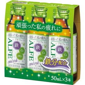 【送料無料1000円 ポッキリ】大正製薬 アルフェミニ 50mL×3本 1個