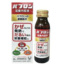 【送料無料1000円 ポッキリ】大正製薬 パブロン 滋養内服液 50ml×2個セット