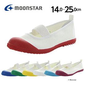 10%OFFクーポン配布中ムーンスター 子供靴 上履き アルファスクールカラー (14.0cm-25.0cm) moonstar 上靴