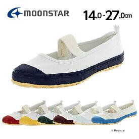 ムーンスター 子供靴 上履き スクールカラーM (14.0cm-27.0cm) moonstar 上靴 学校 入園 入学 白