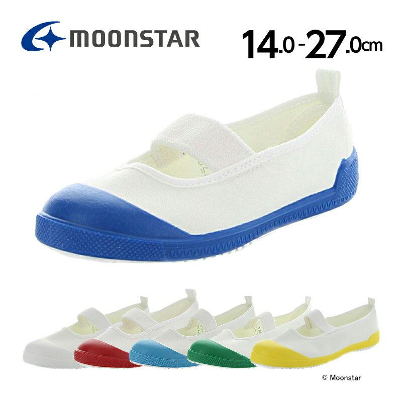 【ムーンスター】【上履き】【キッズシューズ】【子供靴】Tefカラー (14.0cm-27.0cm)