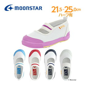 【1/25限定 P23倍以上!楽天カード+Wエントリー+お買い物マラソン】 ムーンスター 子供靴 上履き CR ST11 (21.5cm-25.0cm) moonstar 上靴