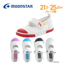 【1/25限定 P23倍以上!楽天カード+Wエントリー+お買い物マラソン】 ムーンスター 子供靴 上履き CR ST13 (21.5cm-25.0cm) moonstar 上靴