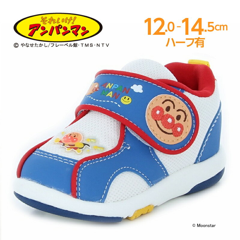 【ムーンスター】【ベビー靴】アンパンマンベビー08 ブルー