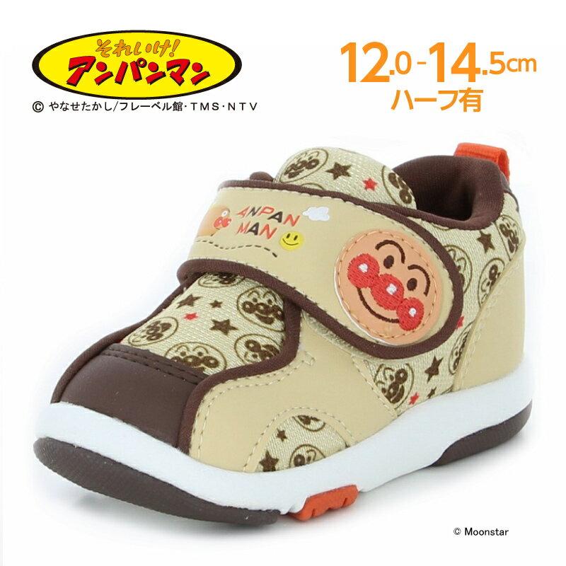 【ムーンスター】【ベビー靴】アンパンマンベビー08 ブラウン