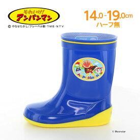 アンパンマン 子供靴 キッズ レインブーツ ロンプC56 アンパンマン ブルー moonstar ムーンスター 長靴 雨靴